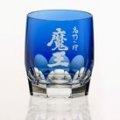 6230 魔王 ロイヤルブルー・クリスタルグラス