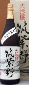 7364 【大賀酒造/福岡】大吟醸「筑紫野」 1800ml
