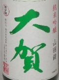 989_c 【大賀酒造/福岡】大賀 純米吟醸 300ml×12本 限定 [お取り寄せ]