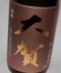 790 【大賀酒造/福岡】大賀 純米大吟醸 50% 1800ml 限定 [お取り寄せ]