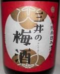 155 【三井の寿】 三井の梅酒 1800ml