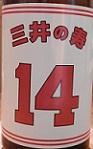 4171 【みいの寿/福岡】三井の寿+14 生 大辛口 純米吟醸 山田錦 720ml ☆