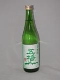 102 【酒井酒造/山口】 五橋 純米生酒 720ml