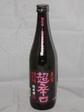 2901 【今西清兵衛商店/奈良】 春鹿 超辛口中取り 純米酒 720ml