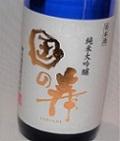 4818【柳川酒造/福岡】 国の寿 純米大吟醸 130周年 720ml