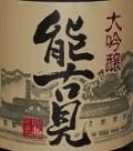 4508 【馬場酒造場/佐賀】 能古見 大吟醸 山田錦 1800ml