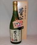 1988 【大賀酒造/福岡】 菅公の酒 純米大吟醸 720ml