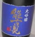 4507 【馬場酒造場/佐賀】 能古見 大吟醸 山田錦 720ml