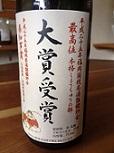 3551 米焼酎【ゑびす酒造/福岡】福徳戎 受賞記念ボトル 3年貯蔵 720ml