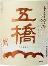 706 【酒井酒造/山口】五橋 トラタンひやおろし 生詰 720ml