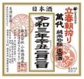 4728 【小林酒造・萬代/福岡】 令和三年 萬代 立春朝搾り 純米吟醸生原酒 720ml