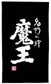 2389 魔王タペストリー(日除け幕)