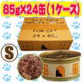 s.g.j.ツナ タピオカ&カノラオイル CTS85g×24缶(1ケース) 4985885100204