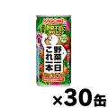 【送料無料!】カゴメ 野菜一日これ一本 190g×6缶×5個(1ケース) 【本ページ以外の同時注文同梱不可】 4901306053072*5