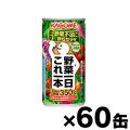 【送料無料!】カゴメ 野菜一日これ一本 190g×6缶×10個(2ケース) 【本ページ以外の同時注文同梱不可】 4901306053072*10