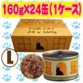 s.g.j. ツナ タピオカ&カノラオイル CTL 160g×24缶(1ケース)  4985885100211
