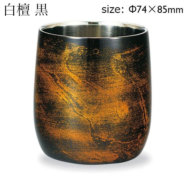 漆磨2重ロックカップ だるま・ぐい呑み