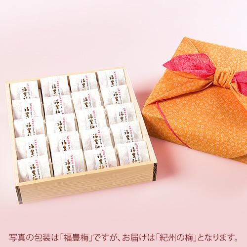 紀州の梅 「個包装」 木箱入り20粒