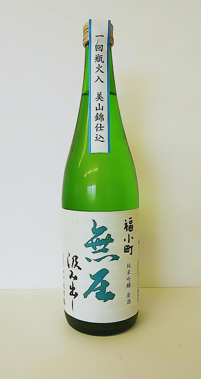 【季節限定】福小町 純米吟醸 無圧汲み出し(720ml)