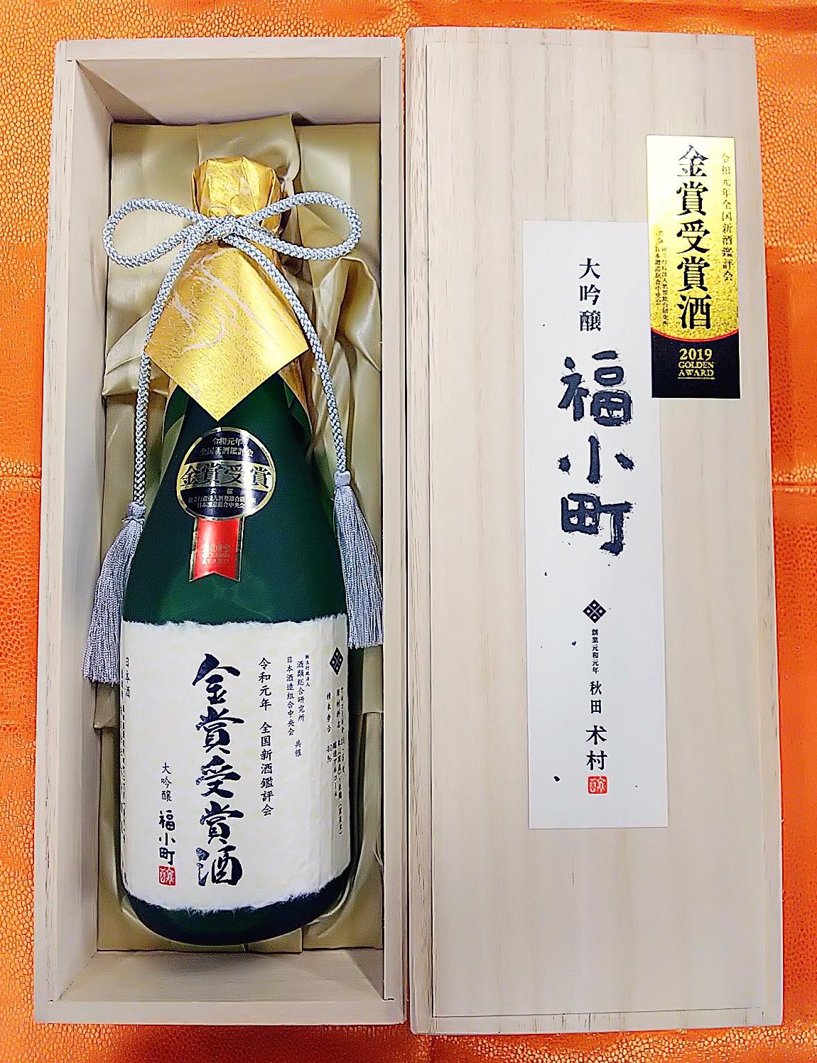 【数量限定!】大吟醸 福小町 金賞受賞酒 (720ml)