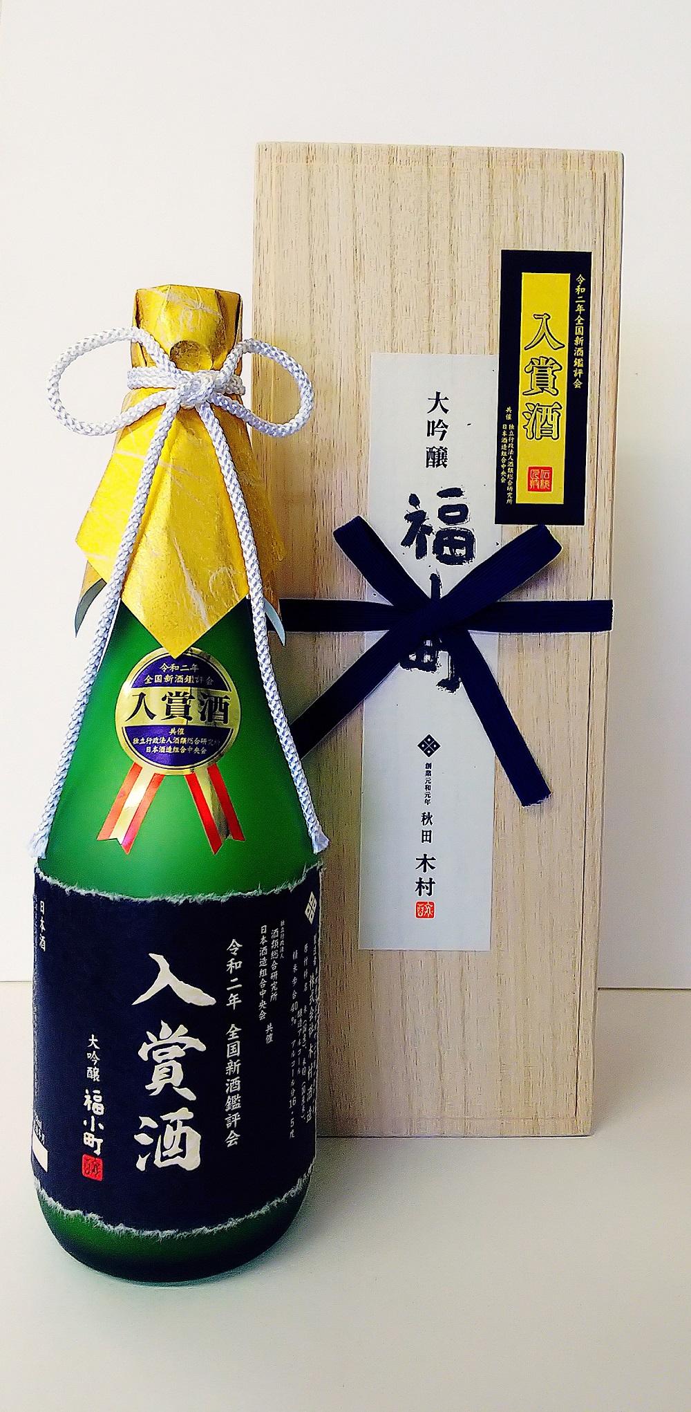 【数量限定!】大吟醸福小町 入賞酒 (720ml)
