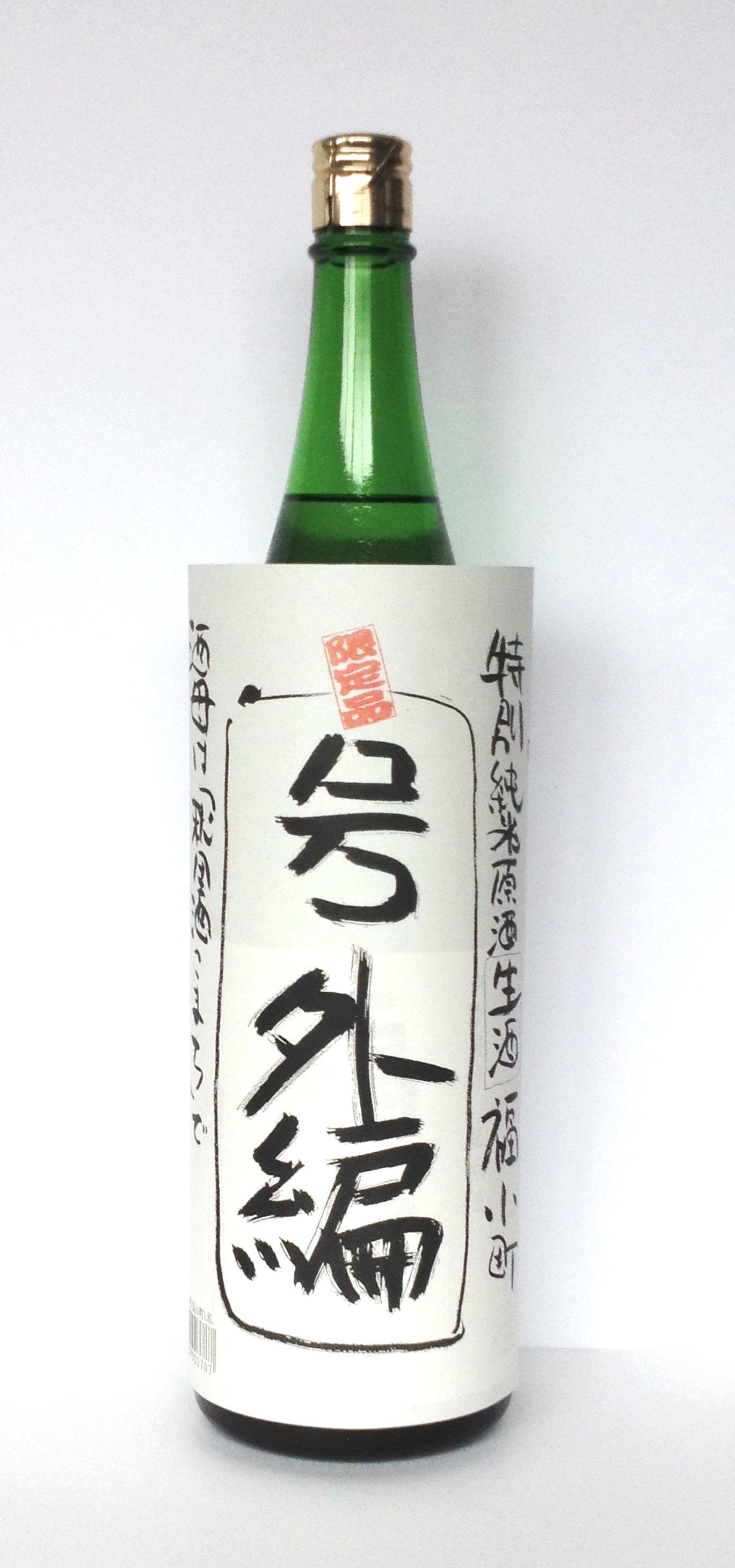【数量限定!】特別純米生原酒 福小町 号外編 (1.8L)