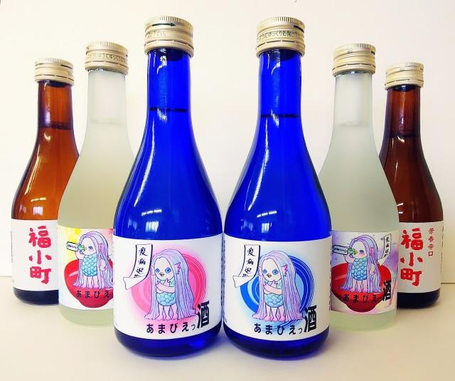 【送料込み!限定100セット!】疫病退散!ふくこまち。アマビエッ酒(シュ)!!