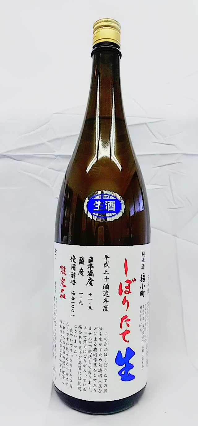 【季節限定】福小町 純米しぼりたて生原酒 (1800ml)