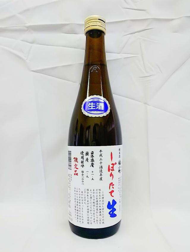 【季節限定】福小町 純米しぼりたて生原酒 (720ml)