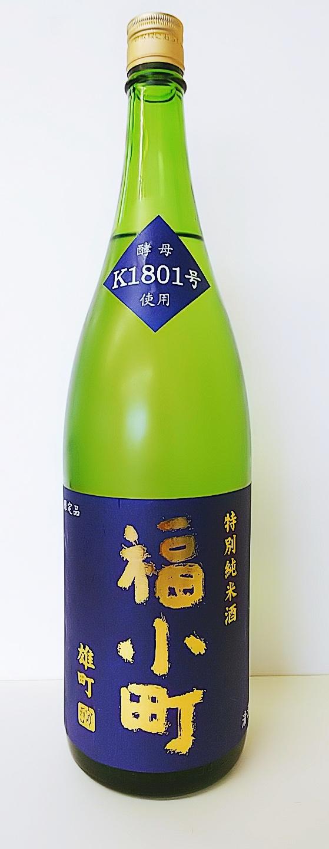 【数量限定!】福小町 特別純米 雄町仕込み (1.8L)