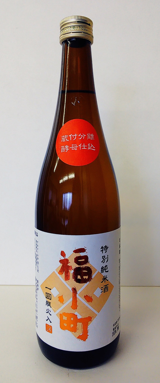 福小町 特別純米酒 蔵付55(720ml)