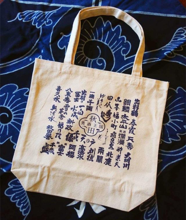 【2枚までメール便で発送可能♪】美酒王国秋田・帆布エコバッグ