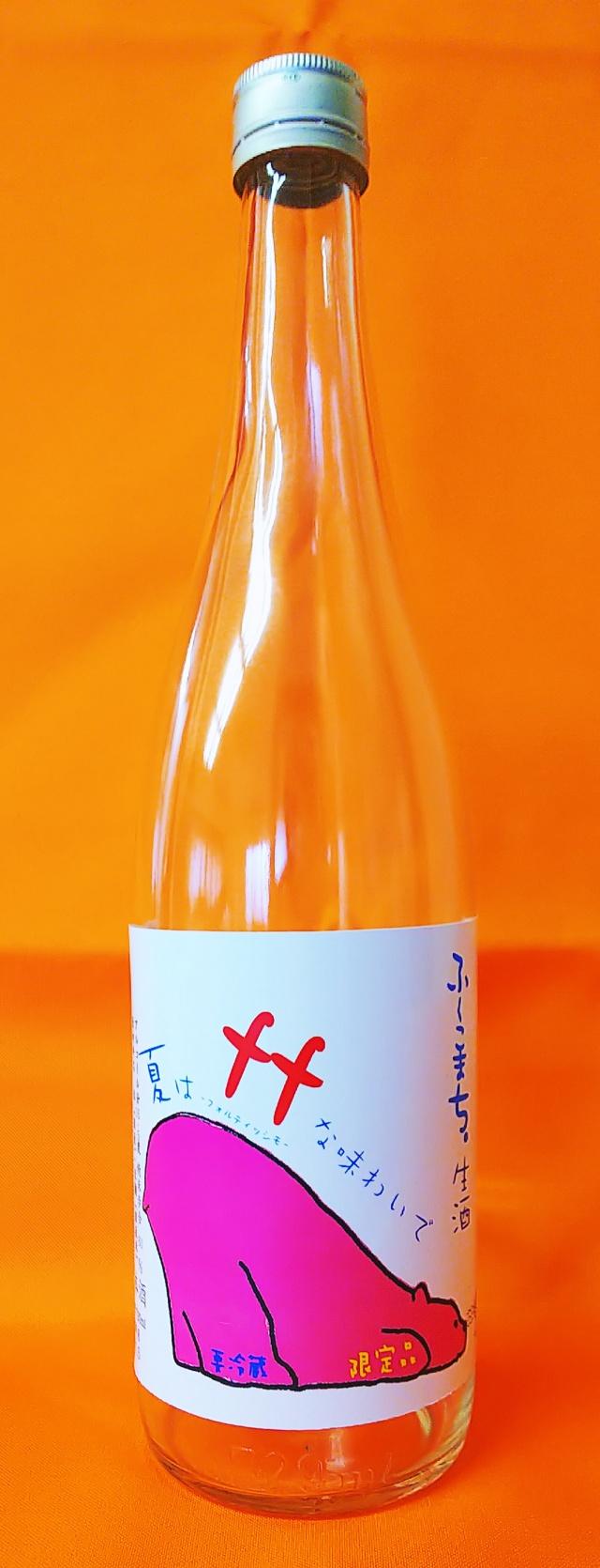 【蔵元限定品!】純米生酒 夏はffな味わいで (720ml)