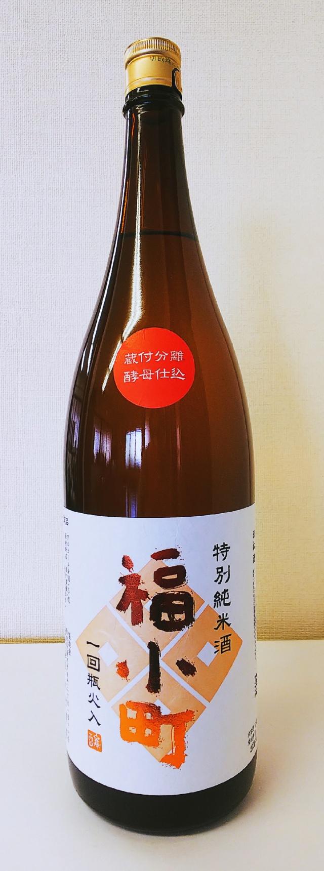 【数量限定!】福小町 特別純米 蔵付55 (1.8L)