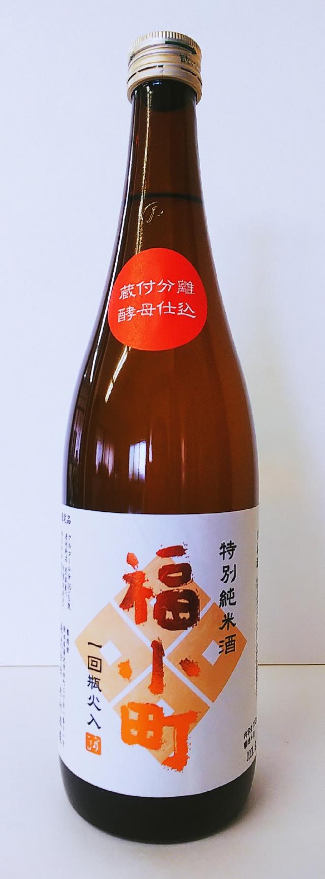【数量限定!】福小町 特別純米 蔵付55 (720ml)
