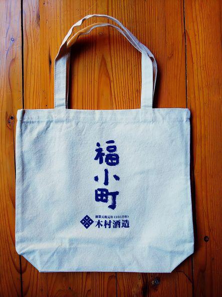 【2枚までメール便で発送可能♪】福小町・帆布エコバッグ
