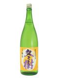 純米吟醸原酒冬樹