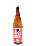 純米吟醸原酒ふゆき三つ鼎