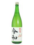 新元号「令和」ラベル特別純米酒