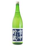 雪囲い純米吟醸酒雪中貯蔵