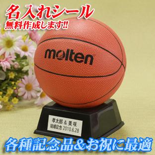 記念品♪バスケットボール molten サインボール【MNBB】