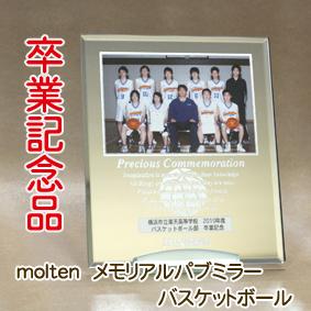 記念品♪メモリアルパブミラー バスケットボール【MPMSB】