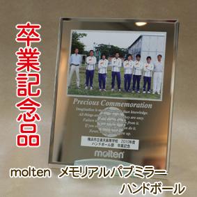 記念品♪メモリアルパブミラー ハンドボール【MPMSH】