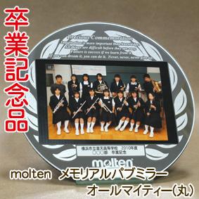 記念品♪メモリアルパブミラー オールマイティー(丸)【MPMCA】