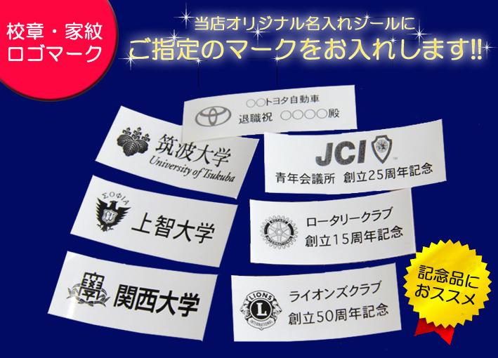 【名入れシール対応商品専用】家紋・校章・ロゴマーク追加オプションデータ取込み