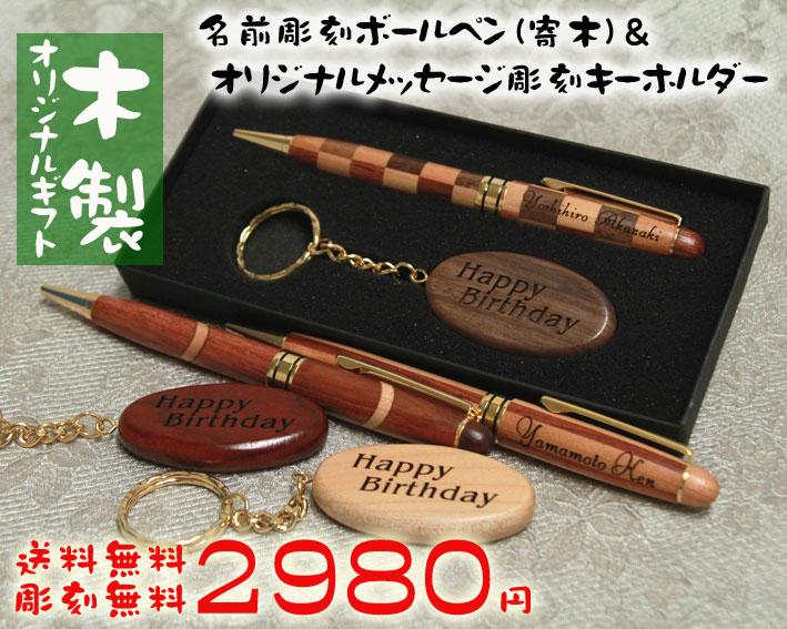 【名入れ彫刻】メッセージキーホルダー&木製ボールペン(寄木)名入れギフトセット【3色から選択】