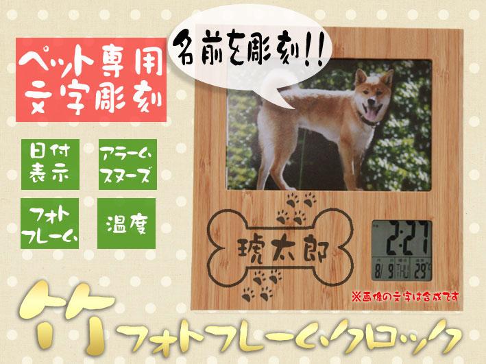 【ペット専用】竹のフォトフレームクロック