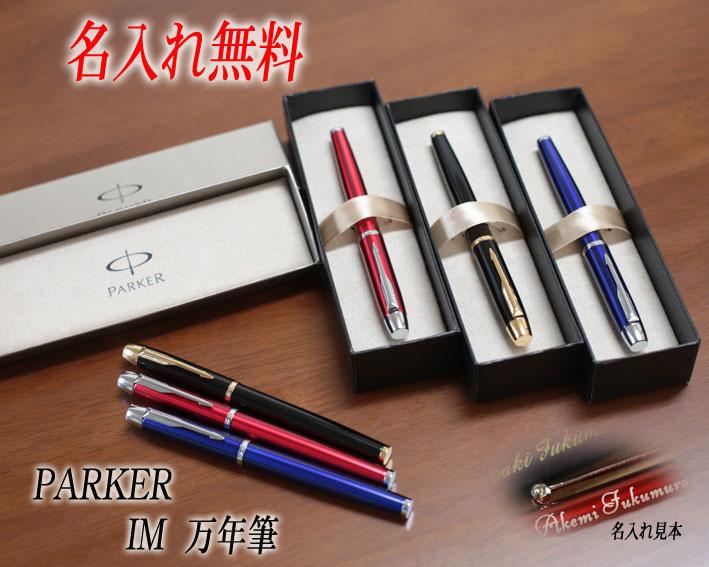 パーカー IM万年筆3色から選択PARKER・IM(メーカー正規品・保証書 専用ケース付き)