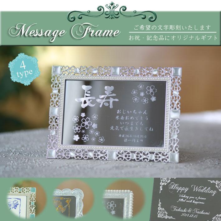 《オリジナル文字入れ》ミラーメッセージフレームポストカードサイズ