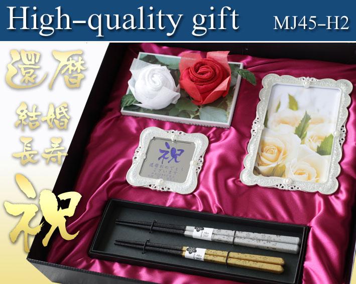 《名入れ彫刻》黒箱ギフトセット009【MJ45Set/箸二膳(夫婦箸)